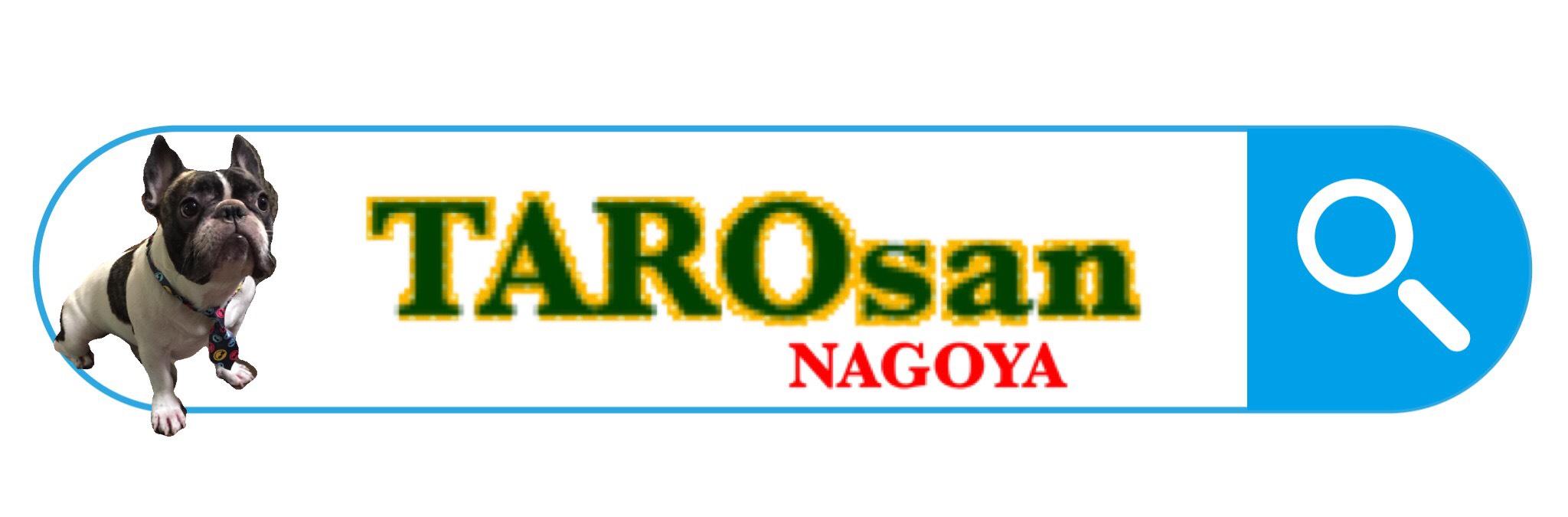 心と体のメンテなら『TAROsan』 心と体のカウンセリングオフィスTAROsan(たろさん) 名古屋