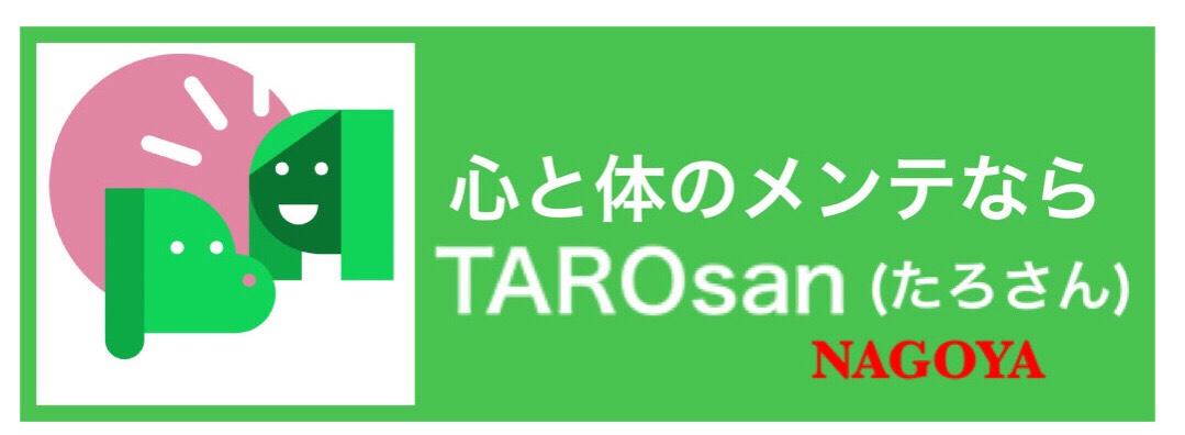 心と体のメンテならTAROsan(たろさん) 心と体のカウンセリングオフィスTAROsan(たろさん) 名古屋