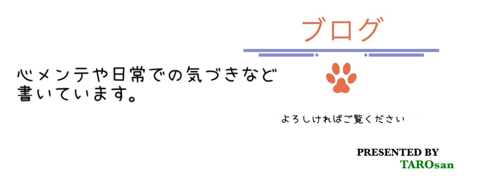 ブログ ロゴ
